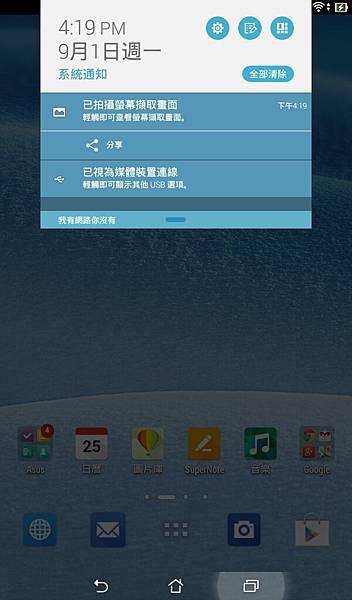 Screenshot_2014-09-01-16-19-40[1]