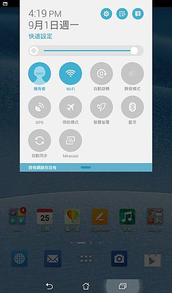 Screenshot_2014-09-01-16-19-53[1]