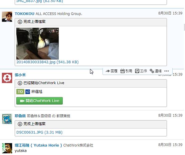 2014-09-11 02_55_25-[10(1)]ChatWork - Taiwan