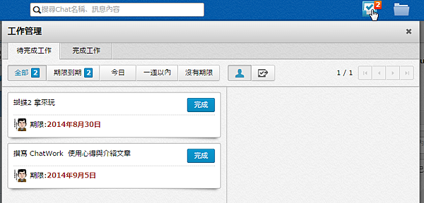 2014-09-11 02_59_26-[7(1)]ChatWork - Samuel Yen