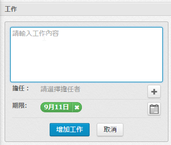 2014-09-11 02_59_50-[7(1)]ChatWork - Samuel Yen