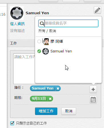 2014-09-11 03_00_05-[7(1)]ChatWork - Samuel Yen
