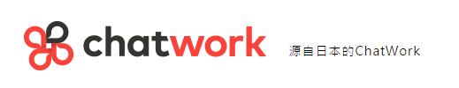 2014-09-11 03_04_03-ChatWork - 雲端會議室,加快您的企業腳步