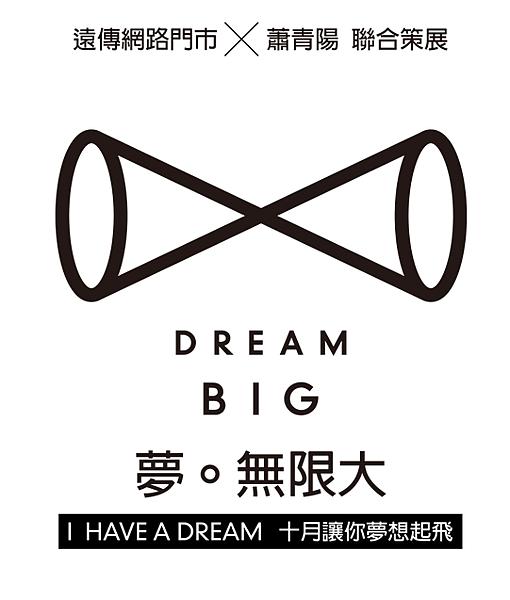 2014-10-20 00_42_54-DREAM BIG 夢。無限大 - 讓你的夢起飛