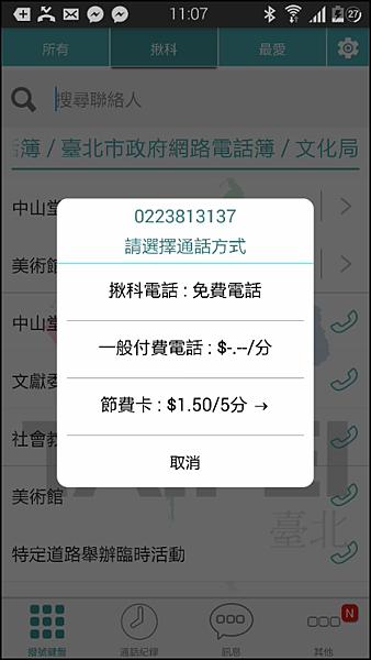 2014-11-03 11_07_52-芬安全五月.docx - Word