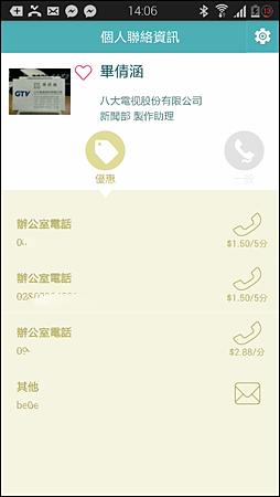 2014-11-03 14_06_32-開箱20141023 (1).ppt [相容模式] - PowerPoint