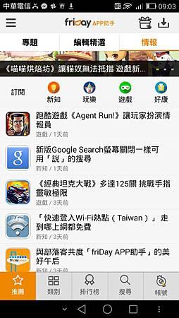 Screenshot_2014-11-18-09-03-21