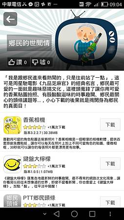 Screenshot_2014-11-18-09-04-00