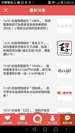 Screenshot_2014-11-18-09-15-40