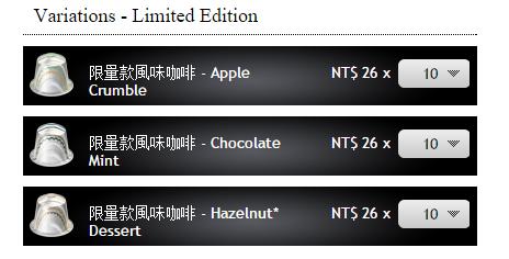 2014-12-02 10_06_27-Nespresso訂購咖啡