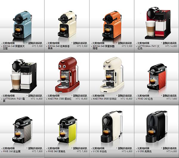 2014-12-02 11_03_28-Nespresso 咖啡機調製頂級濃縮咖啡、卡布奇諾和拿鐵