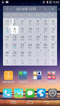 Screenshot_2014-12-08-12-24-37