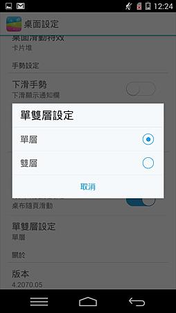 Screenshot_2014-12-08-12-24-46