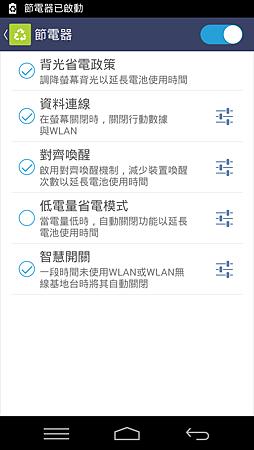 Screenshot_2014-12-08-12-26-01