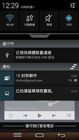 Screenshot_2014-12-08-12-29-26