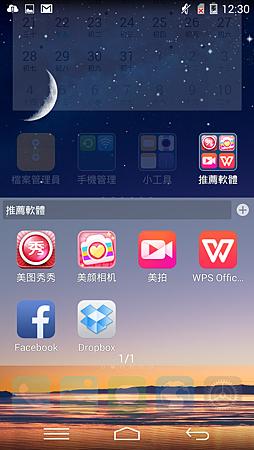 Screenshot_2014-12-08-12-30-31