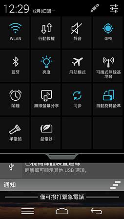 Screenshot_2014-12-08-12-29-30
