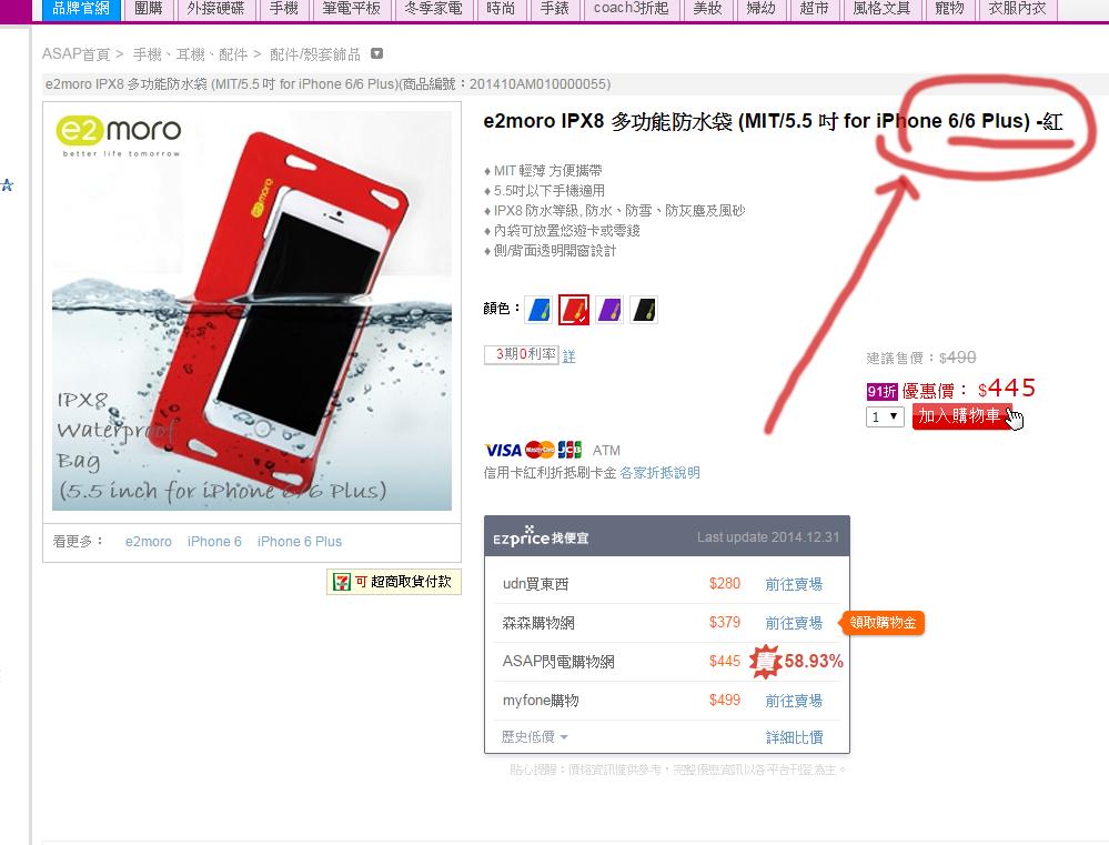 2014-12-31 17_27_33-e2moro IPX8 多功能防水袋 (MIT_5.5 吋 for iPhone 6_6 Plus) _ 配件_殼套飾品 _ 手機、耳機、配件 _ ASAP 閃