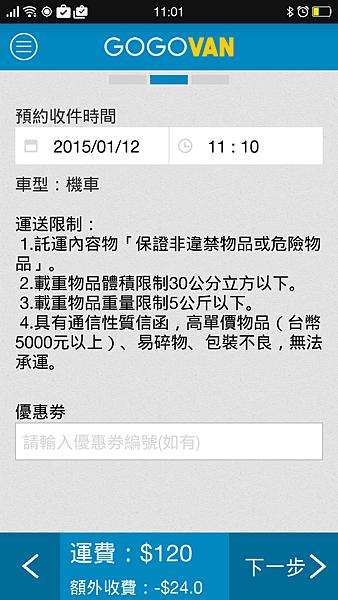 2015-01-12 11.01.04