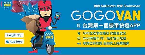 2015-01-14 00_49_40-gogovan - Google 搜尋