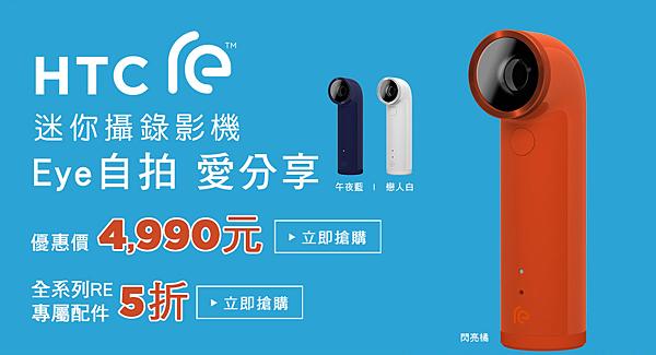 2015-02-04 10_46_59-HTC eStore 立春慶開幕