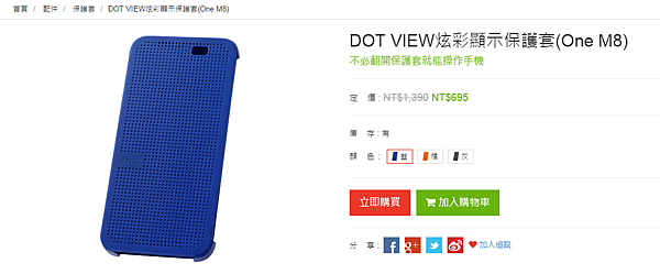 2015-02-04 10_47_50-DOT VIEW炫彩顯示保護套(One M8) _ HTC eStore_ HTC One系列、Desire系列、HTC RE、HTC原廠配件,官方銷售網站,品