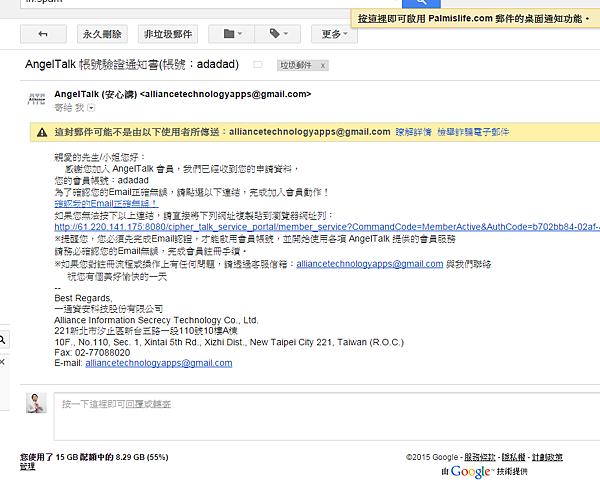 2015-02-04 14_52_09-AngelTalk 帳號驗證通知書(帳號:adadad) - chehui@palmislife.com - Palmislife.com 郵件