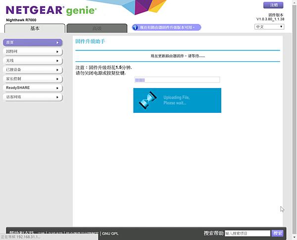 2015-03-17 02_26_31-NETGEAR Router R7000