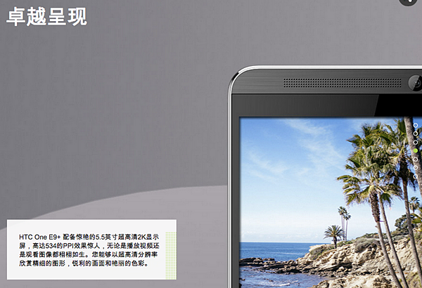 2015-03-30 10_34_20-HTC One E9+ 規格揭曉,2K 螢幕、2000 萬畫素相機 _ T客邦 - 我只推薦好東西