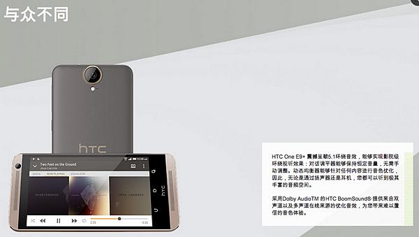 2015-03-30 10_34_09-HTC One E9+ 規格揭曉,2K 螢幕、2000 萬畫素相機 _ T客邦 - 我只推薦好東西