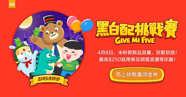 玩遊戲賺折價券!小米 5 歲生日!米粉節狂歡到底!