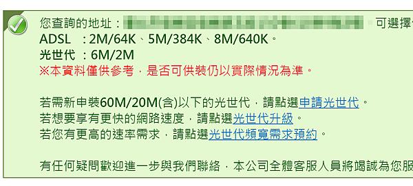 2015-04-07 22_05_15-光世代及ADSL供裝查詢/頻寬需求預約
