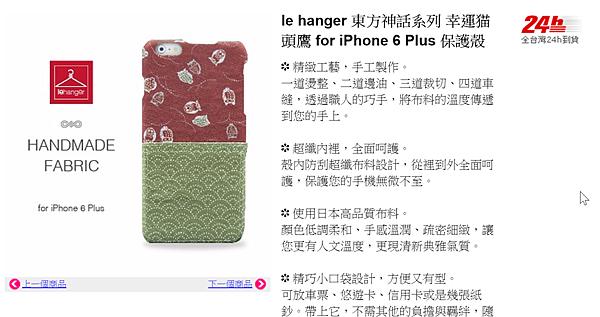 2015-04-27 17_43_15-le hanger 東方神話系列 幸運猫頭鷹 for iPhone 6 Plus 保護殼 - PChome線上購物 - 24h 購物