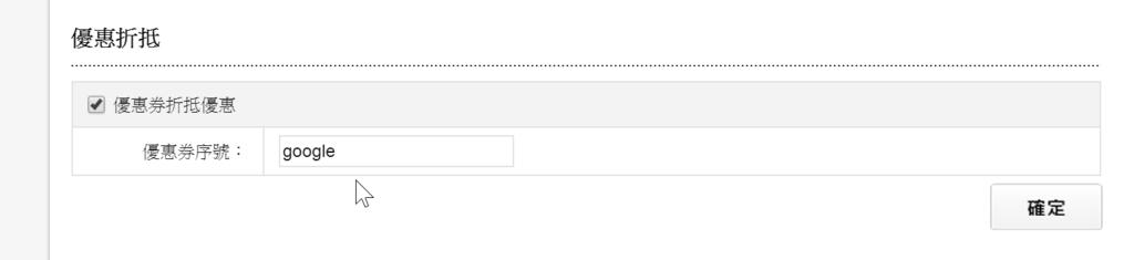 2015-05-13 20_41_42-遠傳電信 FETnet - 網路門市 - 促銷活動-新申辦搭手機 - 填寫資料