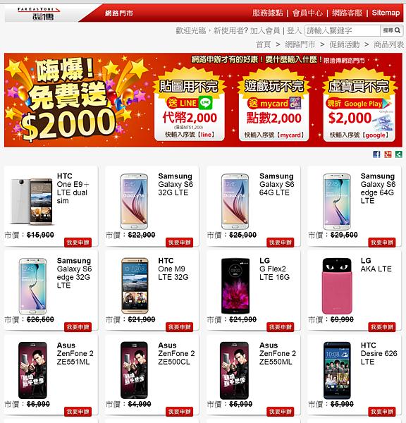 2015-05-13 22_24_27-遠傳電信 FETnet - 網路門市 - 促銷活動 - 商品列表