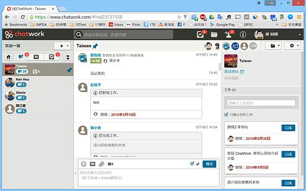2015-05-31 21_36_50-[4]ChatWork - Taiwan