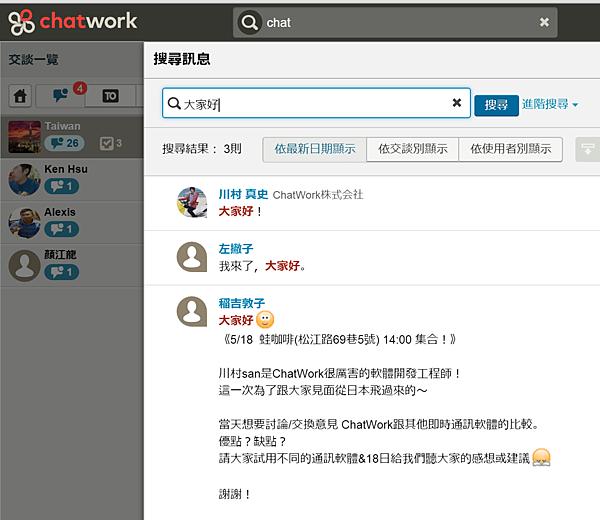 2015-05-31 21_43_49-[4]ChatWork - Taiwan