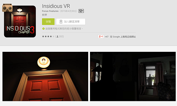 2015-06-02 12_39_39-Insidious VR - Google Play Android 應用程式