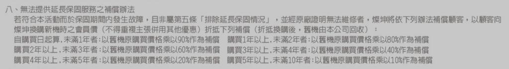 2015-07-06 17_08_43-燦坤快3網路旗艦店 空調10年免費延長保固辦法