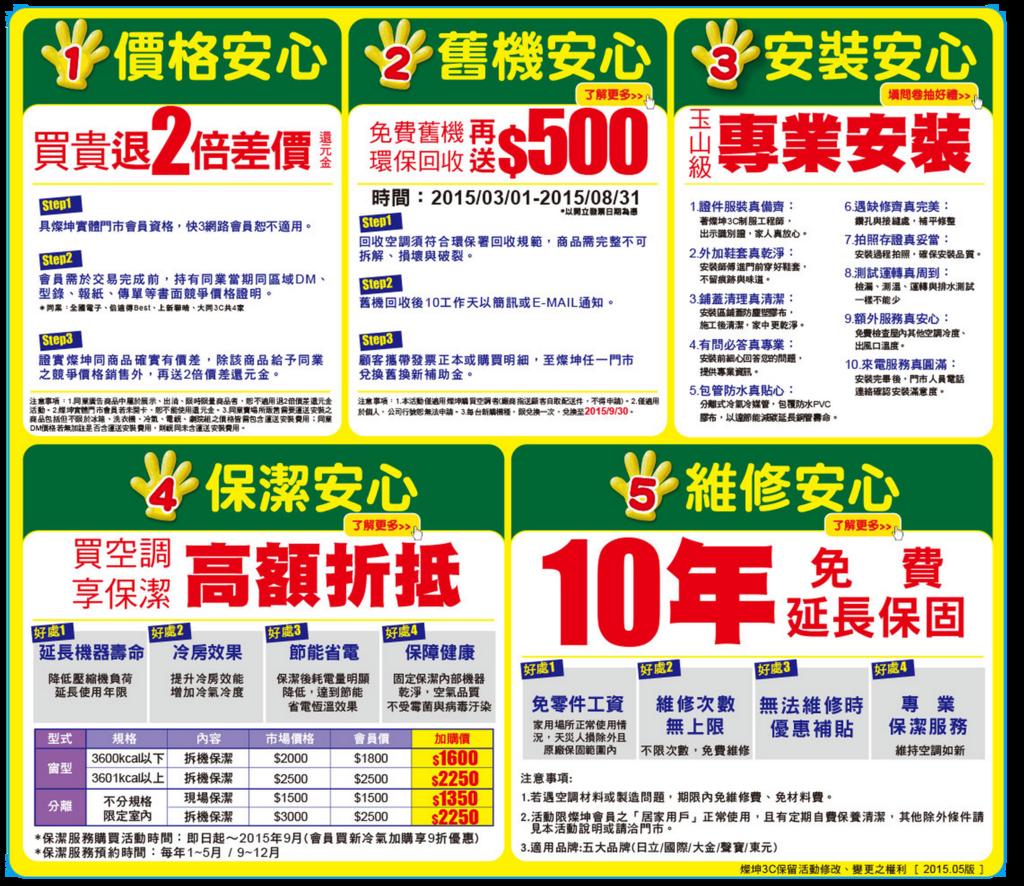 2015-07-06 17_34_47-燦坤快3網路旗艦店 空調五安心
