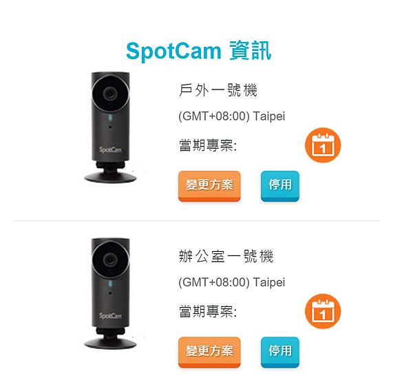 2015-07-30 19_51_26-My SpotCam – 雲端監控領導品牌