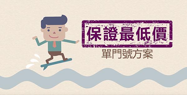 2015-08-20 04_22_26-[台灣之星]網路門市限定-90秒搞懂保證最低價單門號方案 - YouTube