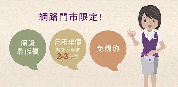 2015-08-20 04_23_59-[台灣之星]網路門市限定-90秒搞懂保證最低價單門號方案 - YouTube
