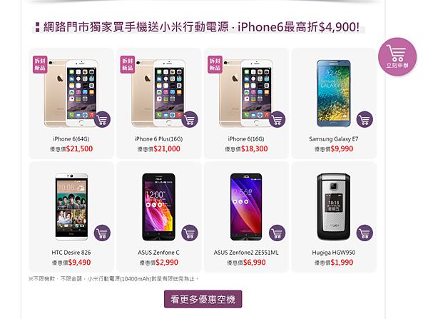 2015-08-20 06_00_06-台灣之星 - 網路門市限定 保證最低價單門號