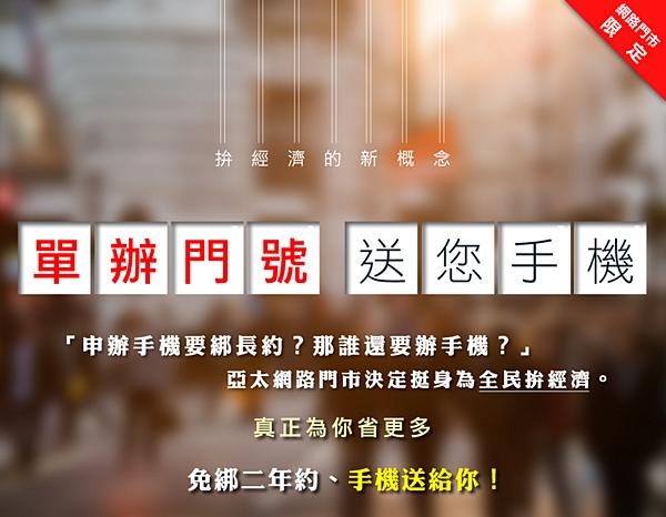 2015-10-20 13_56_18-單辦門號 送手機 - 亞太電信Gt 4G網路門市