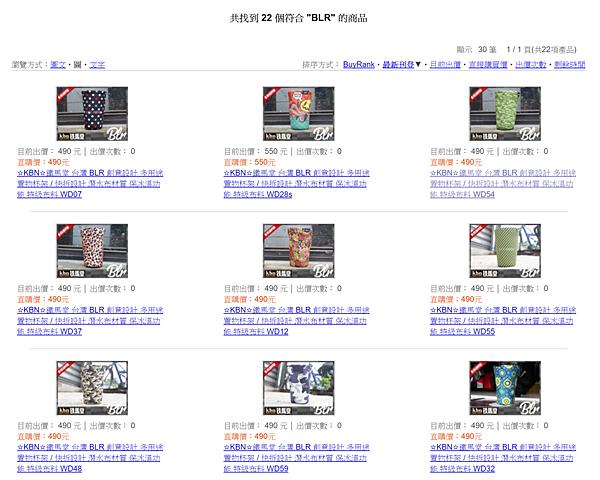 2015-11-06 08_53_26-kbn901 商品之 BLR 搜尋結果 - 露天拍賣