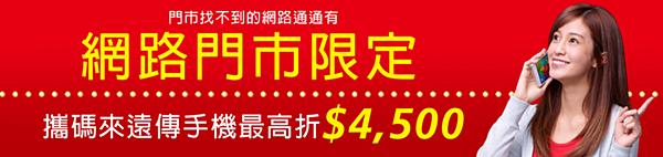 2015-11-09 03_40_46-遠傳電信 FETnet - 網路門市 - 促銷活動 - 商品列表