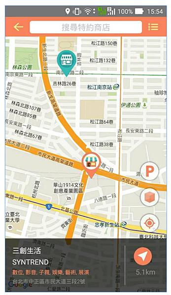 2015-11-27 15_30_24-嬉街趣 - Google Play Android 應用程式