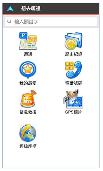 2015-11-27 15_31_17-KARDI 智慧導航 - Google Play Android 應用程式