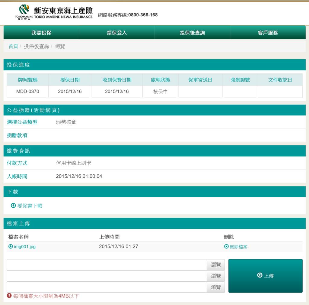 2015-12-16 02_56_11-投保後查詢-新安東京海上產物保險